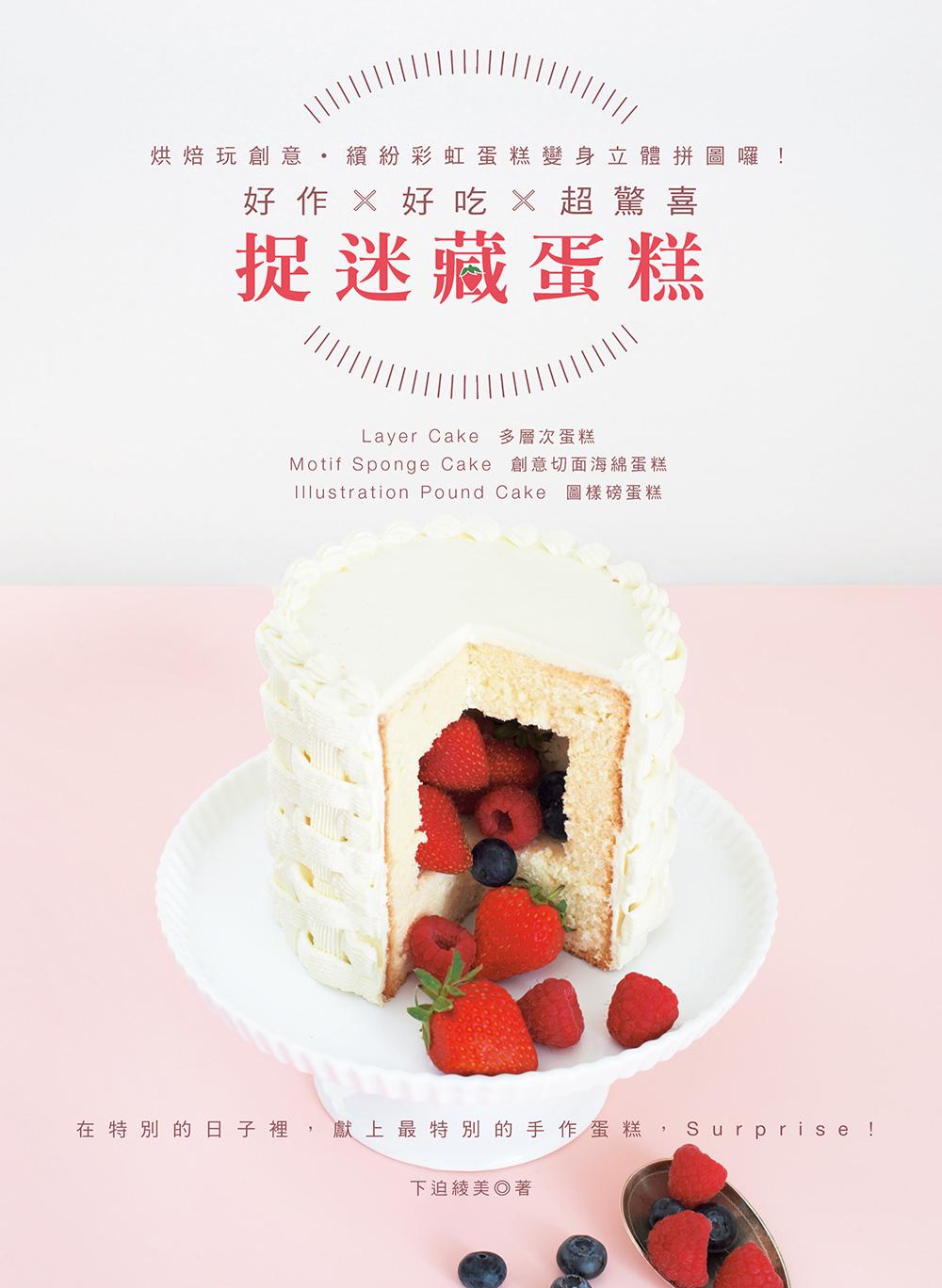 ◤博客來BOOKS◢ 暢銷書榜《推薦》好作×好吃×超驚喜的捉迷藏蛋糕:創意.繽紛彩虹蛋糕變身立體拼圖囉!