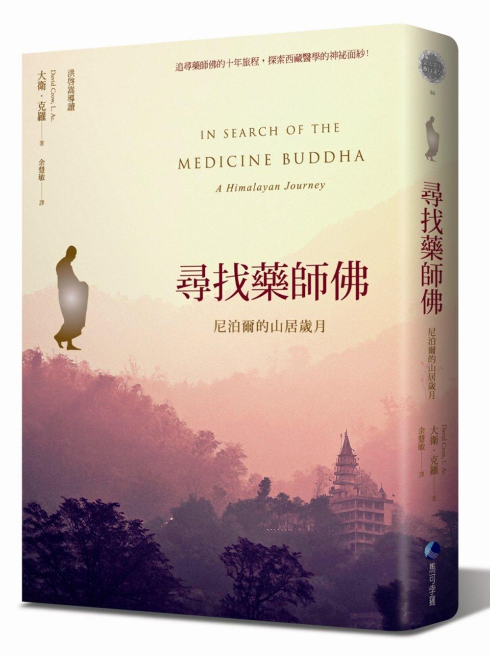 ◤博客來BOOKS◢ 暢銷書榜《推薦》尋找藥師佛:尼泊爾的山居歲月