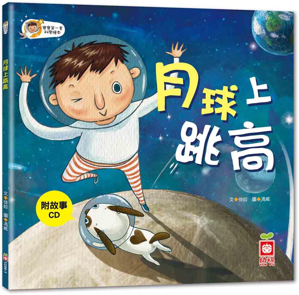 月球上跳高