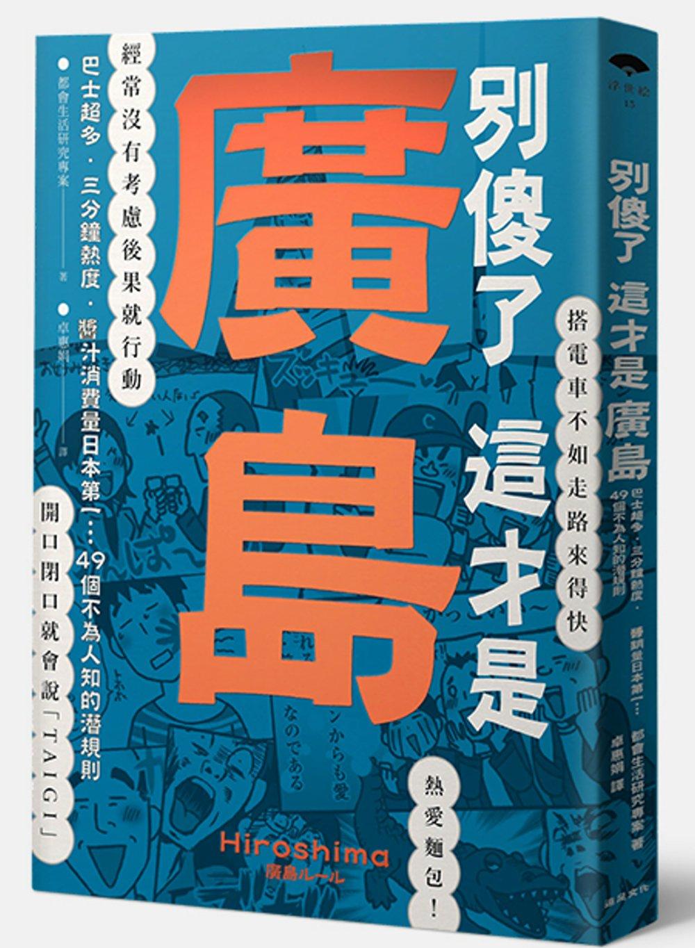 別傻了這才是廣島:巴士超多‧三分鐘熱度‧醬汁消費量日本第一…49個不為人知的潛規則