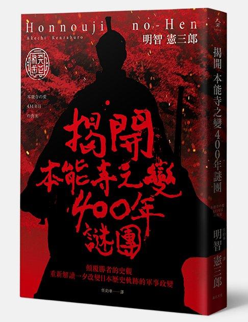 揭開本能寺之變400年謎團:顛覆勝者的史觀 重新解讀一夕改變日本歷史軌跡的軍事政變