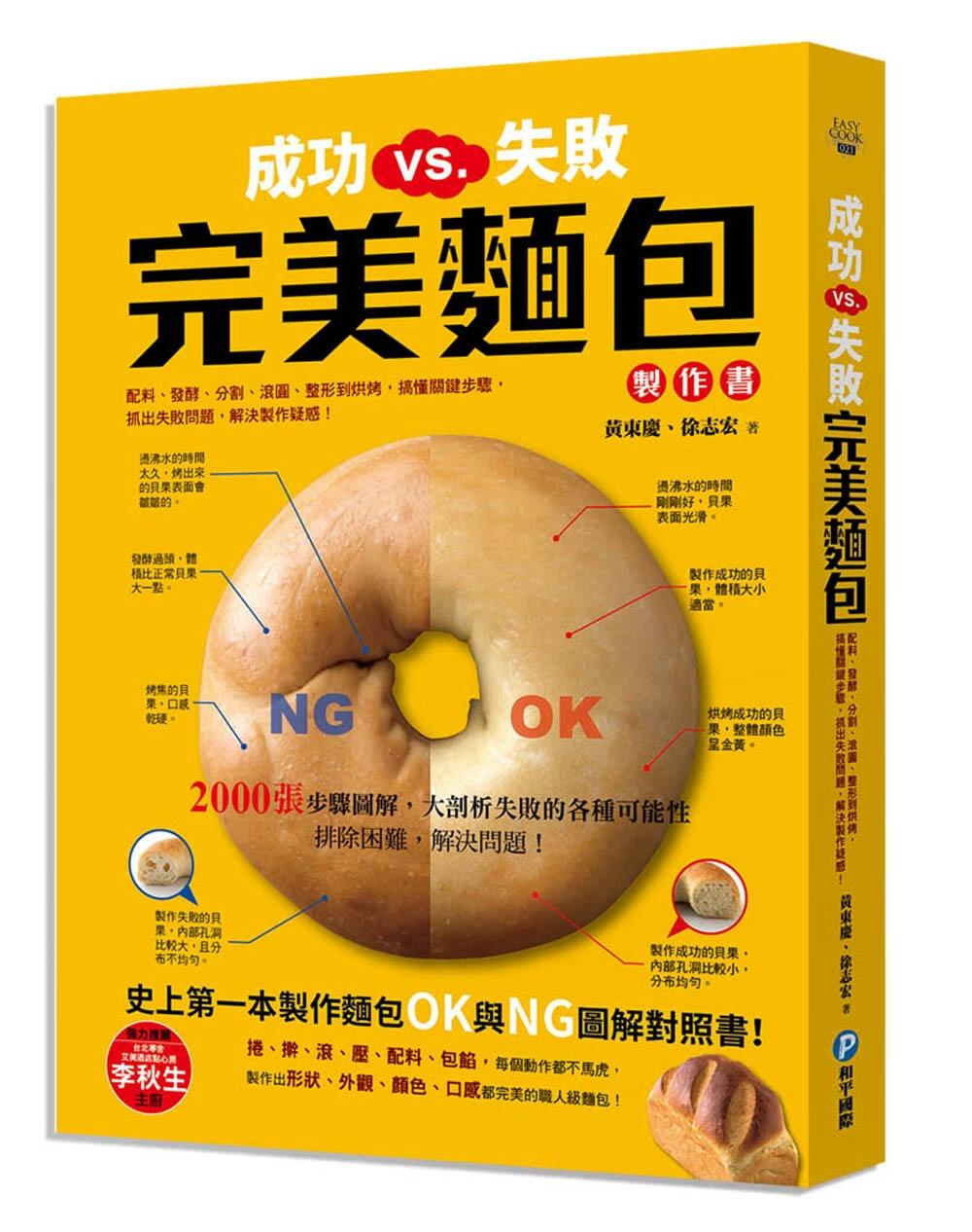 成功VS.失敗,完美麵包製作書:配料、發酵、分割、滾圓、整形到烘烤,搞懂關鍵步驟,抓出失敗