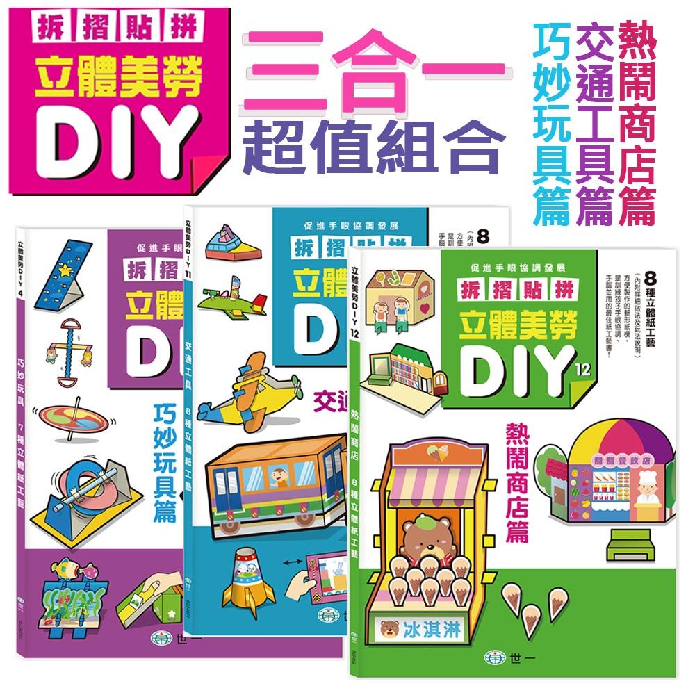立體美勞DIY三合一