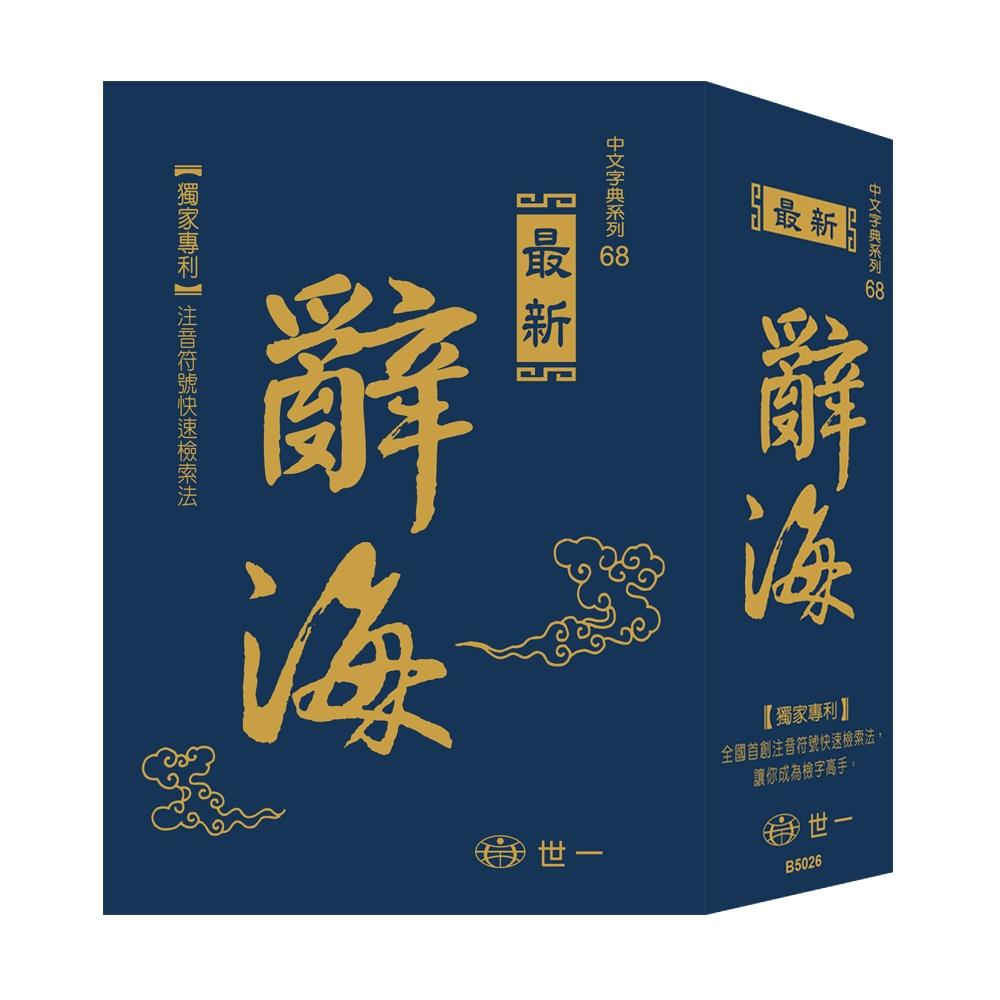 (25K)最新辭海