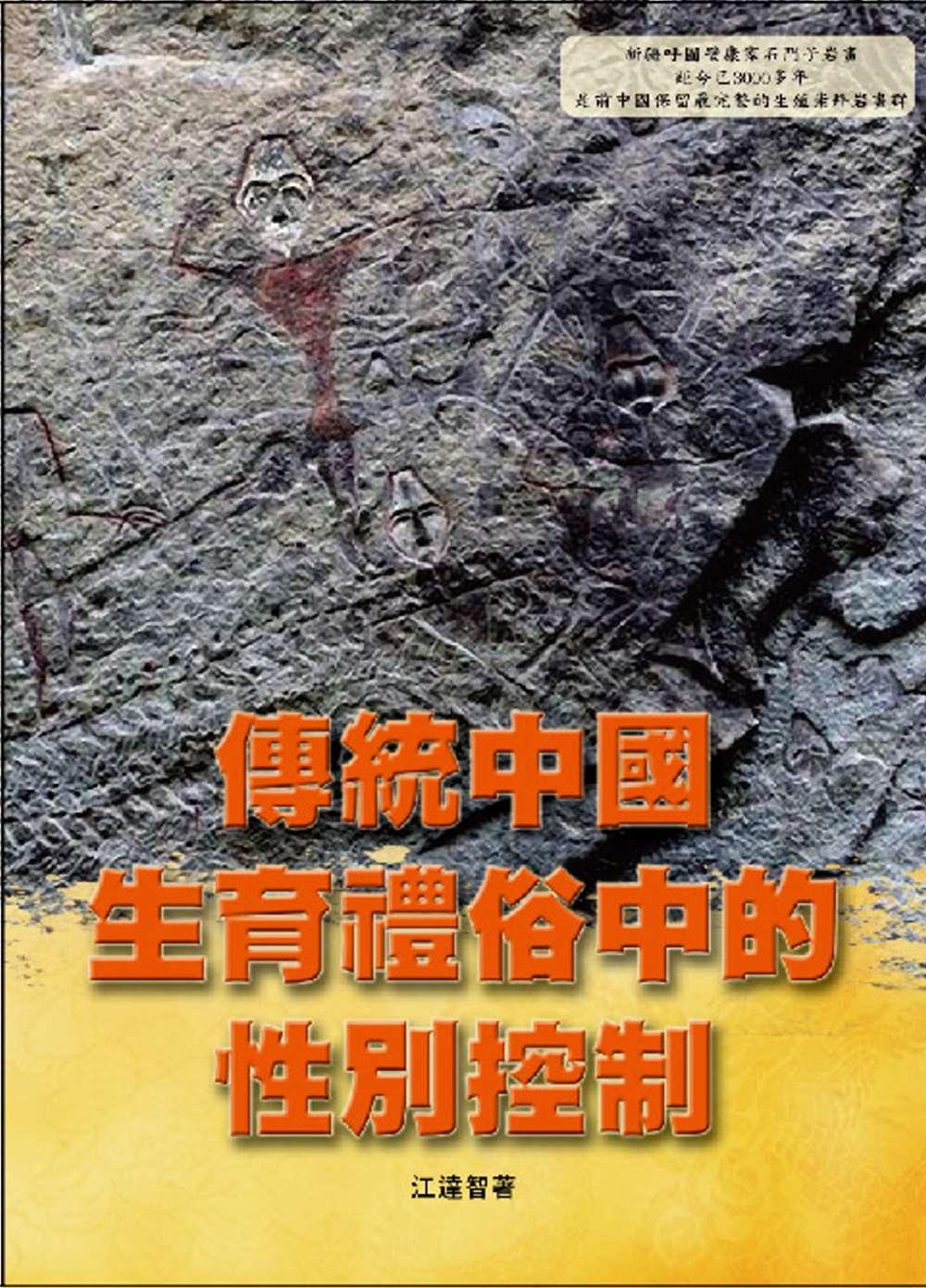傳統中國生育禮俗中的性別控制