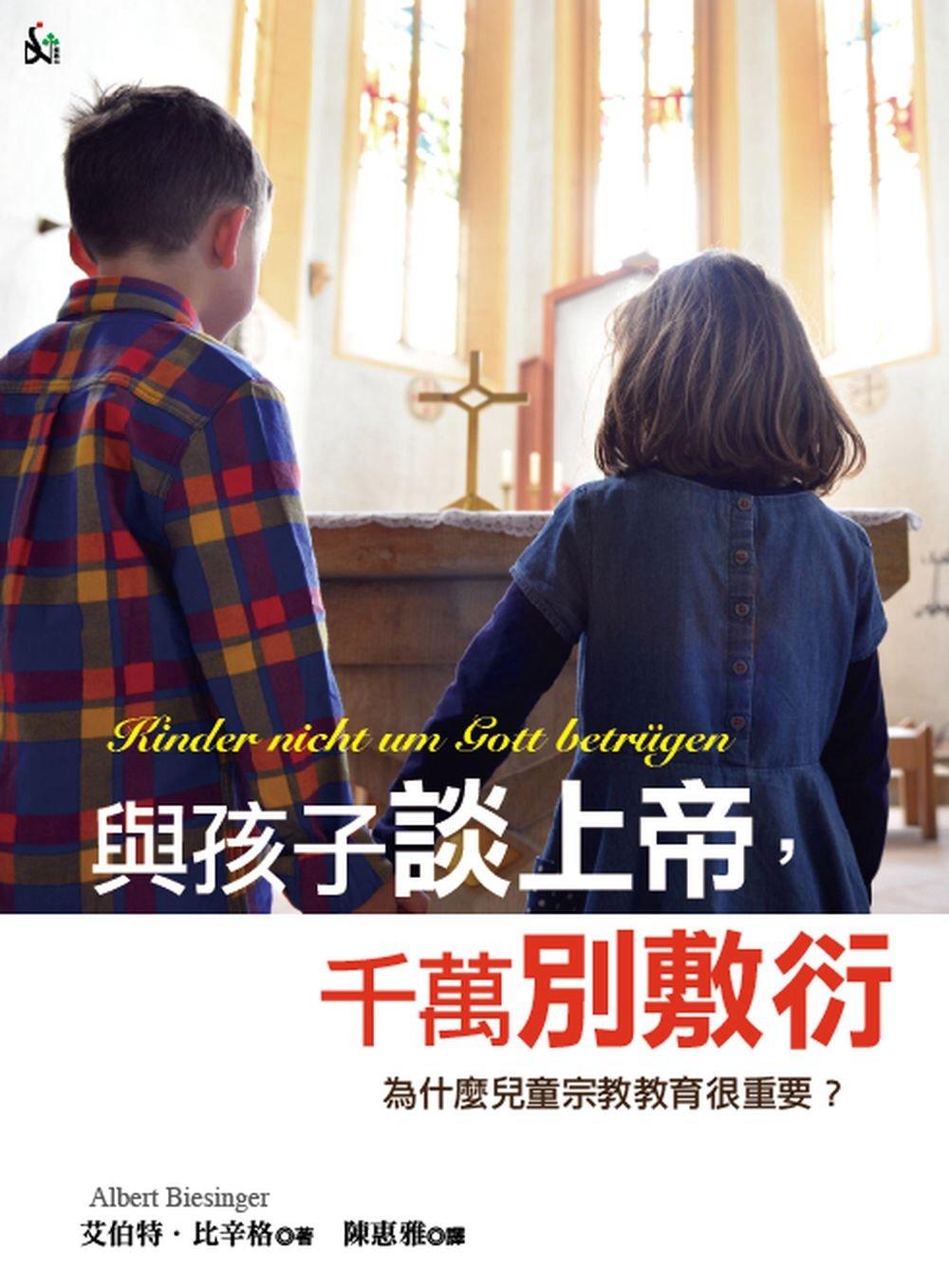 與孩子談上帝,千萬別敷衍:為什...