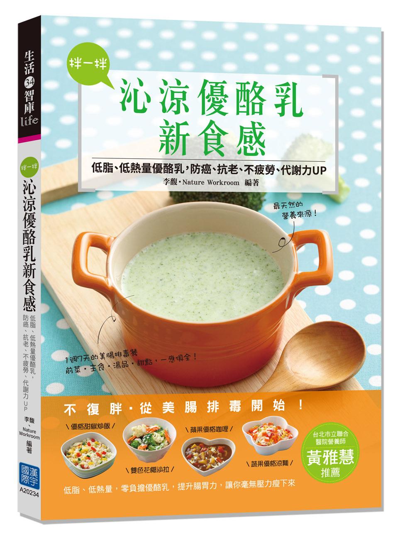 拌一拌,沁涼優酪乳新食感:低脂、低熱量優酪乳,防癌、抗老、不疲勞、代謝力UP