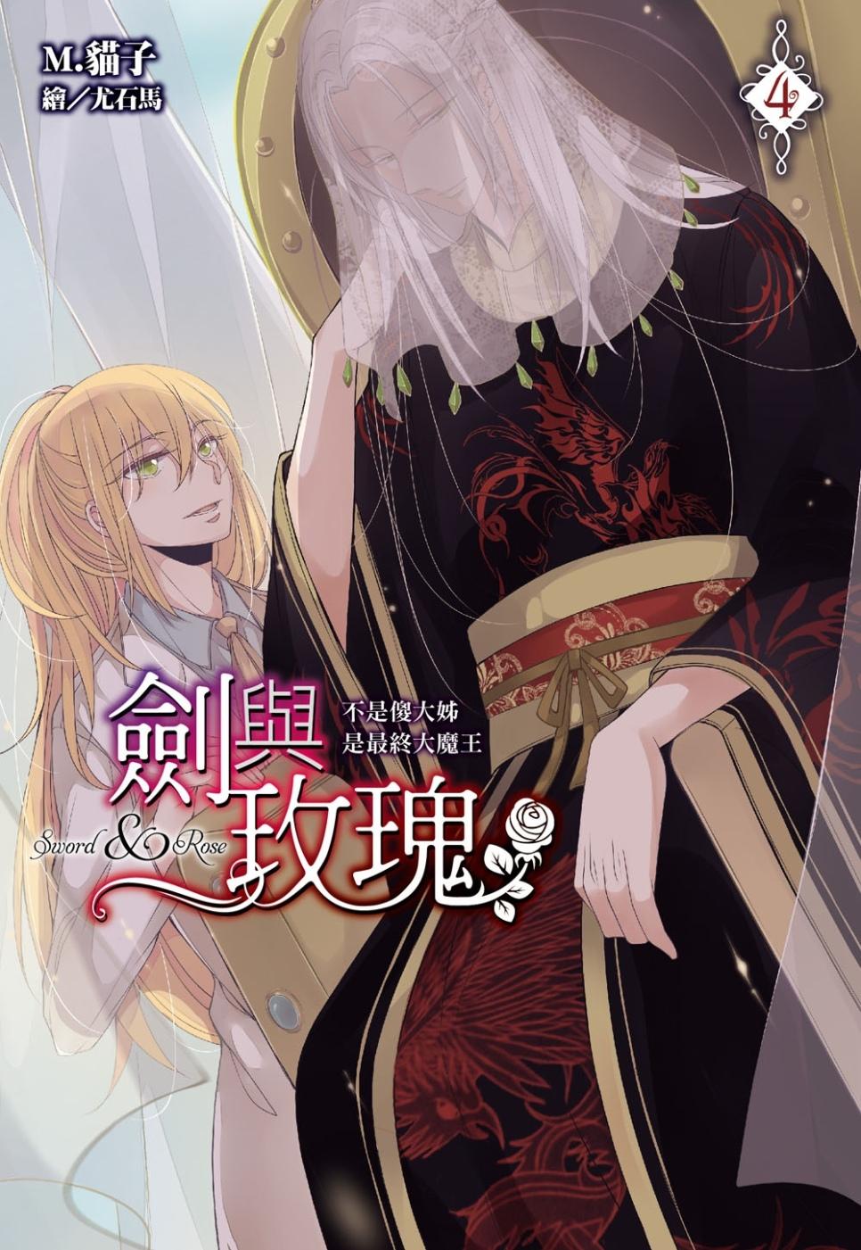 劍與玫瑰^(04^)不是傻大姊是最終大魔王