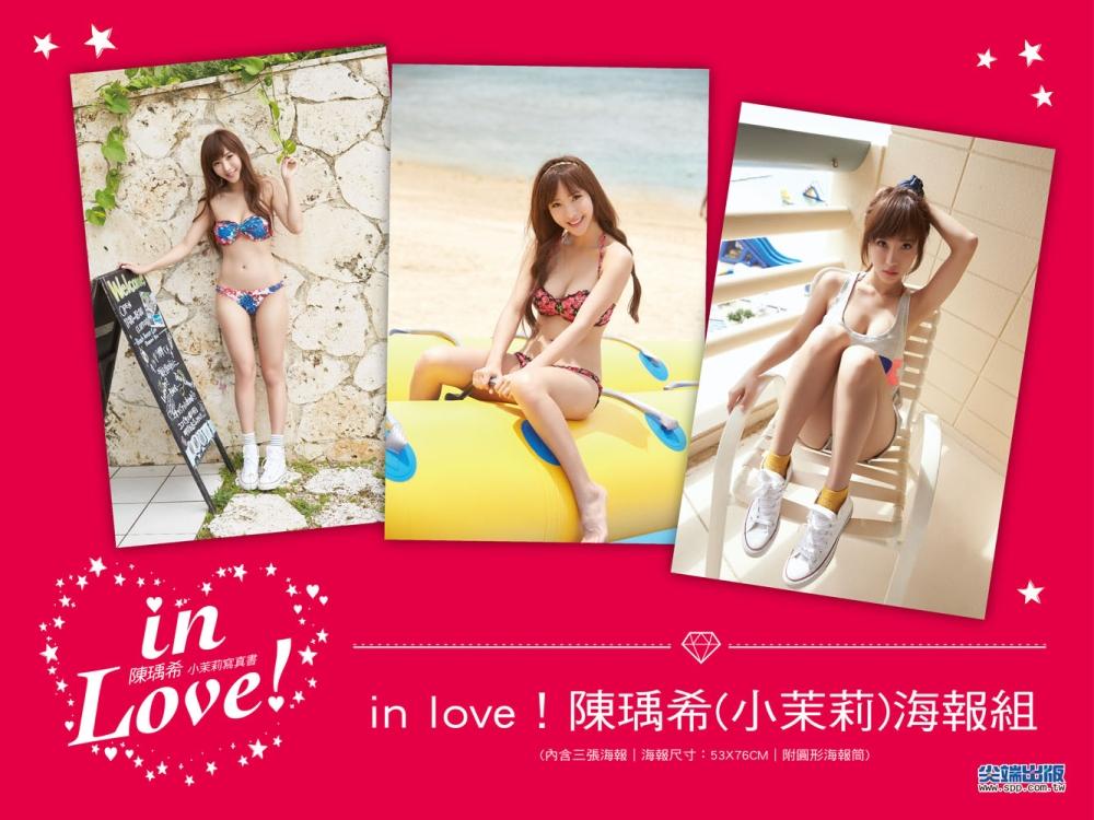 in love!陳瑀希(小茉莉)海報組