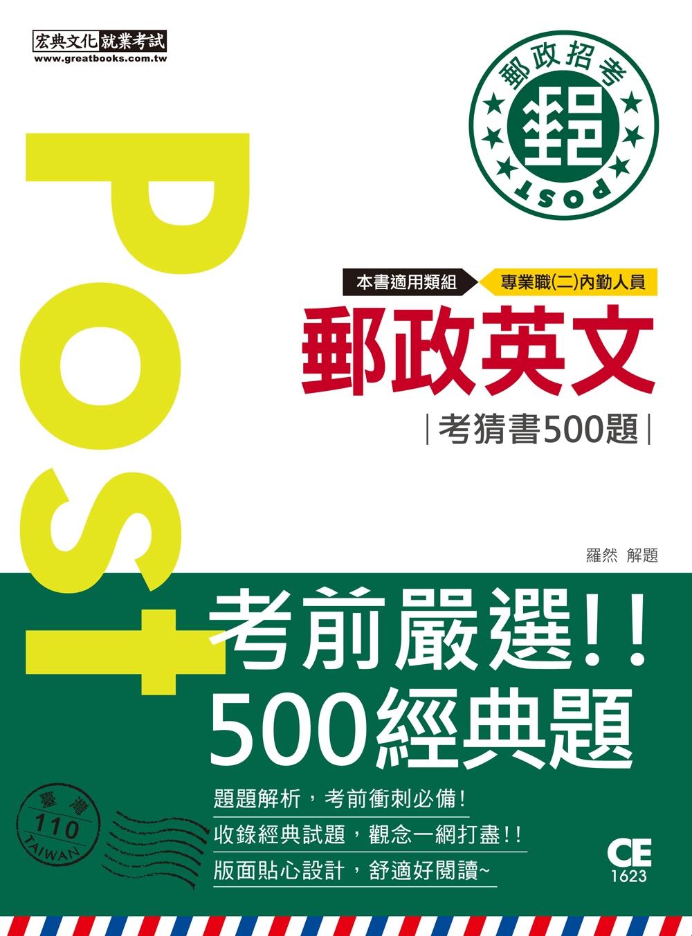 【郵政招考新制適用】2017郵政英文考猜書【考前完全命中500經典題】