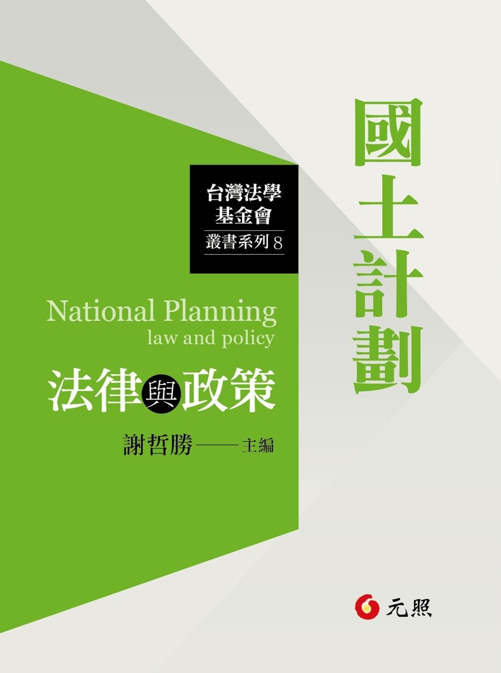 國土計畫法律與政策