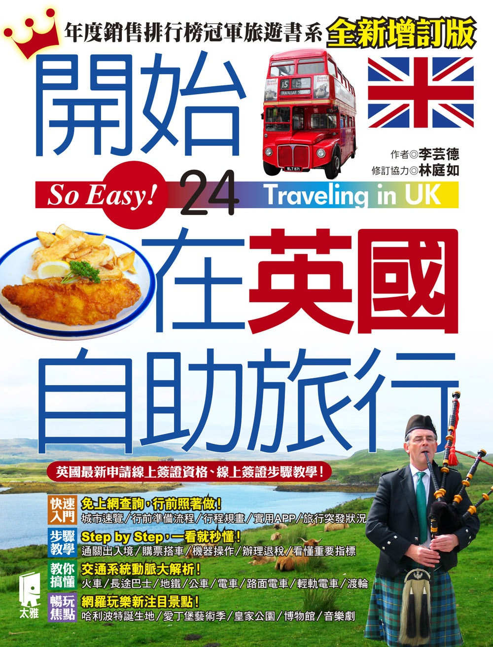 ◤博客來BOOKS◢ 暢銷書榜《推薦》開始在英國自助旅行(全新增訂版)