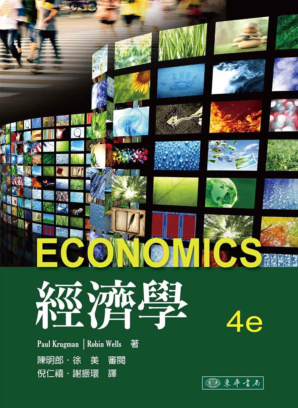 經濟學4/e
