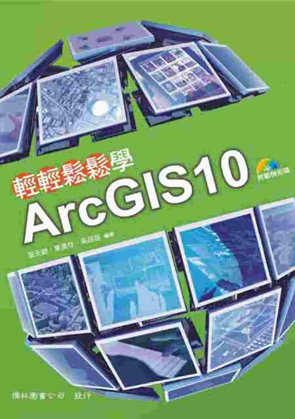 輕輕鬆鬆學ArcGIS10(四版)