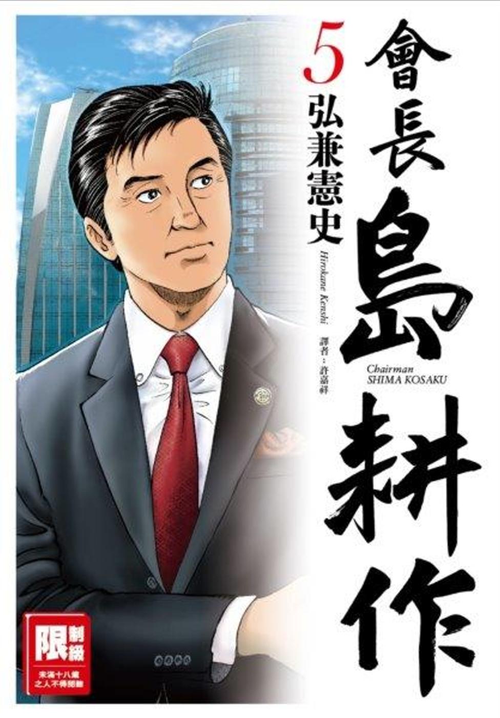 會長島耕作(05)(限台灣)