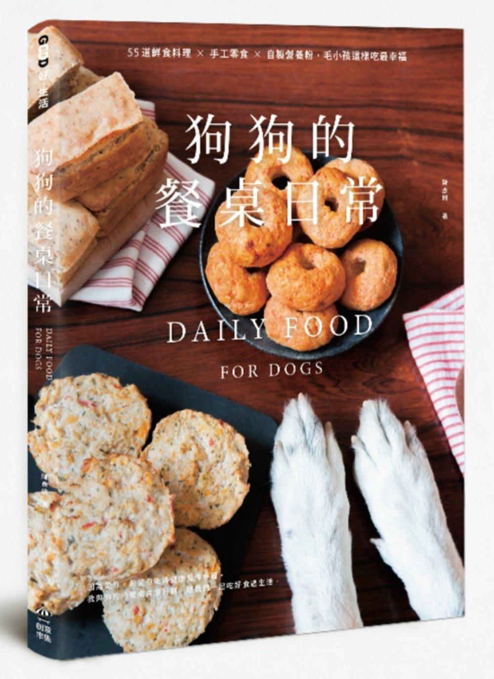 ◤博客來BOOKS◢ 暢銷書榜《推薦》狗狗的餐桌日常:55道鮮食料理 × 手工零食 × 自製營養粉,毛小孩這樣吃最幸福