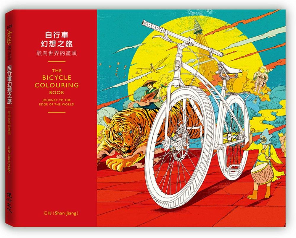 自行車幻想之旅:駛向世界的盡頭