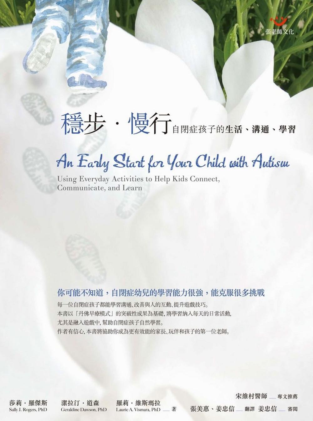 穩步‧慢行:自閉症孩子的生活、溝通、學習