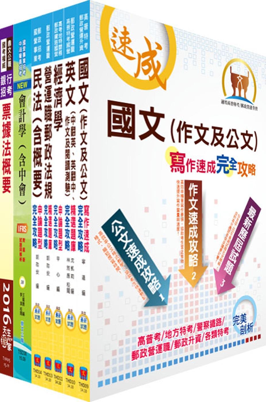郵政招考營運職(郵儲業務丙組)完全攻略套書(贈題庫網帳號、雲端課程)