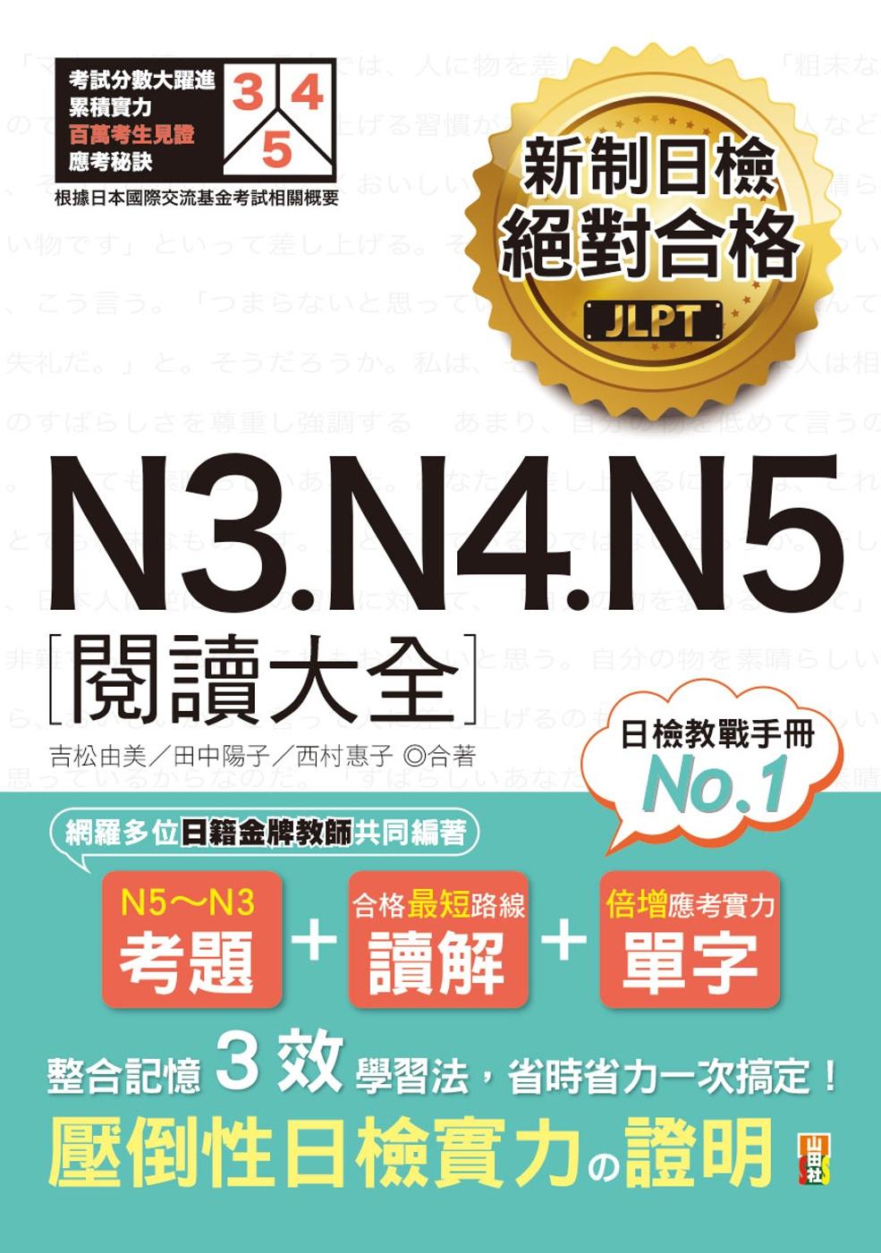 ◤博客來BOOKS◢ 暢銷書榜《推薦》新制日檢 絕對合格 N3, N4, N5 閱讀大全(25K)