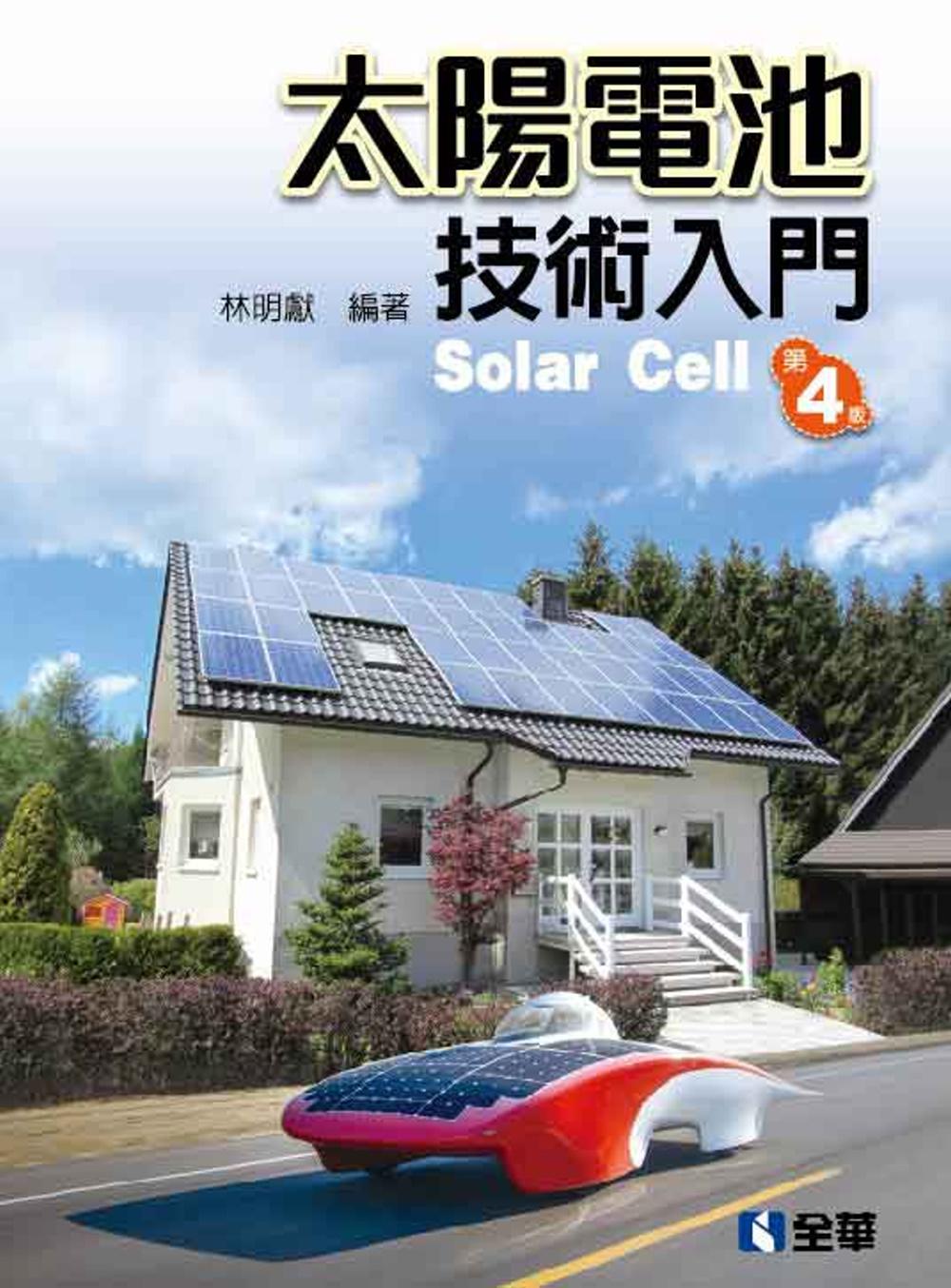太陽電池技術入門^(第四版^)
