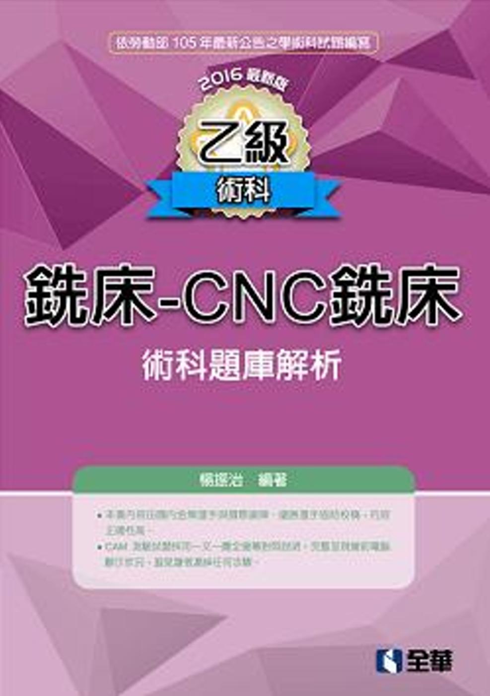 乙級銑床~CNC銑床術科題庫解析