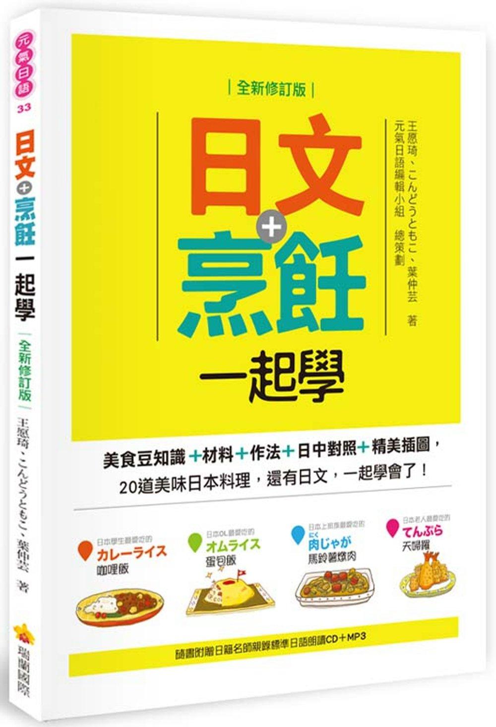日文+烹飪一起學(全新修訂版)(隨書附贈日籍名師親錄標準日語朗讀CD+MP3)