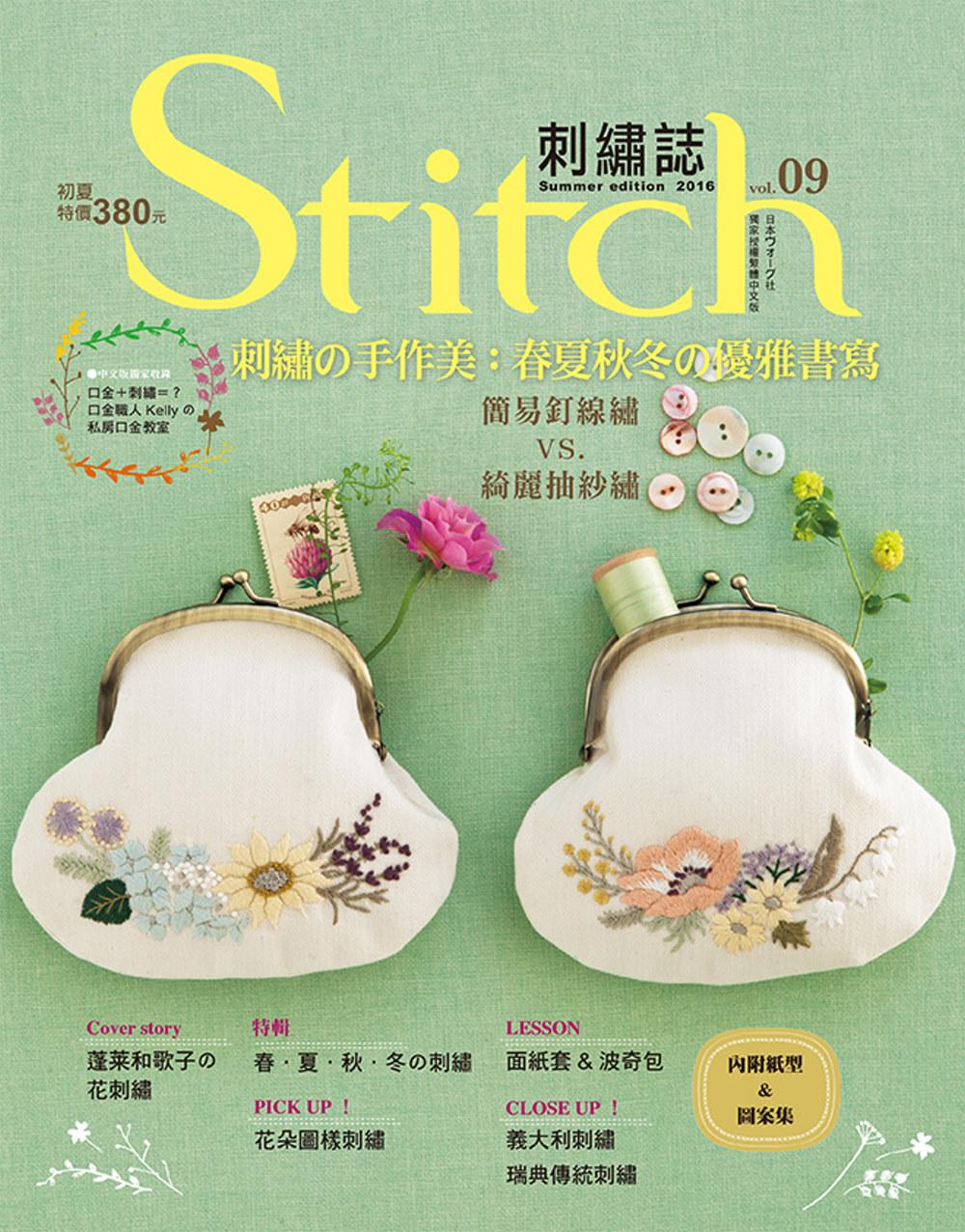 Stitch刺繡誌09~刺繡の手作美:春夏 の優雅書寫