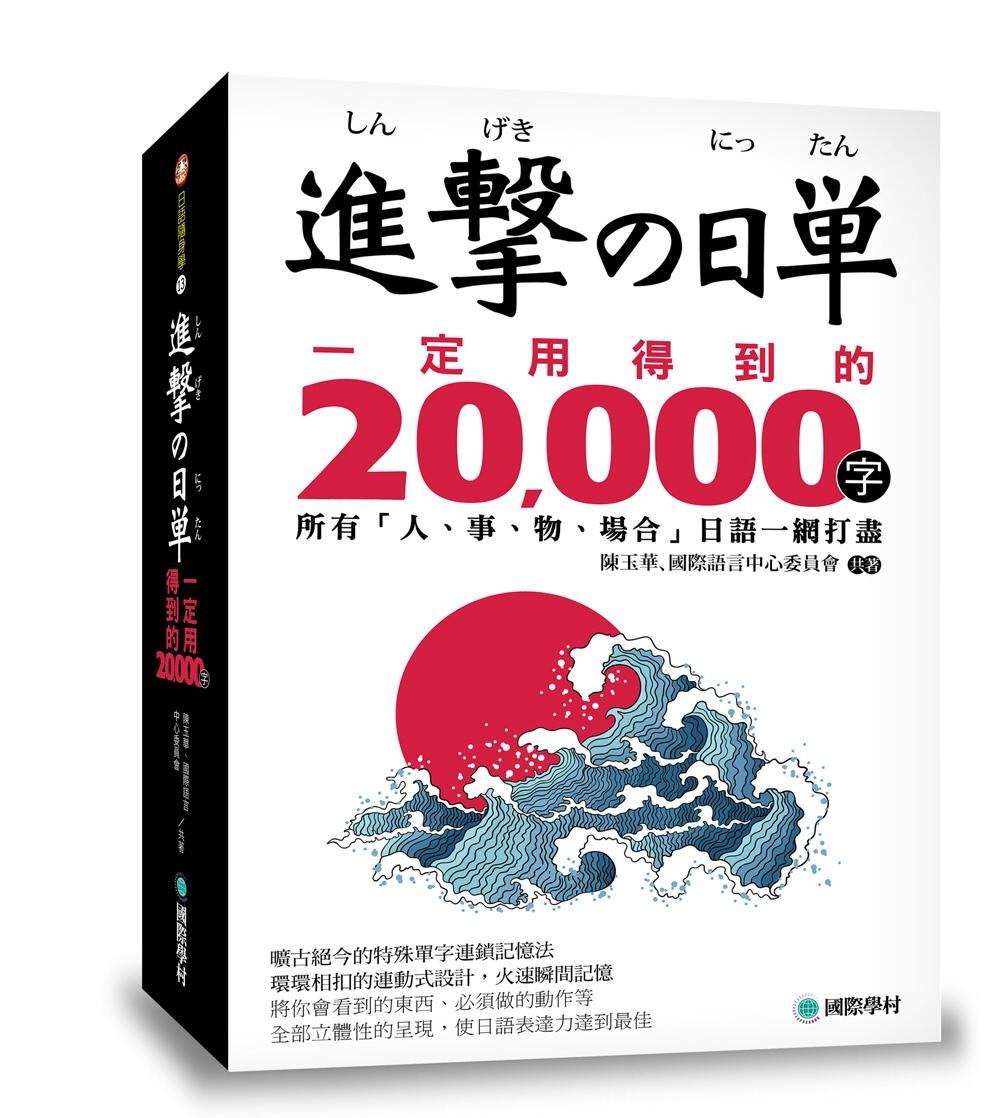 ◤博客來BOOKS◢ 暢銷書榜《推薦》進擊的日單,一定用得到的20,000字:所有「人、事、物、場合」日語一網打盡