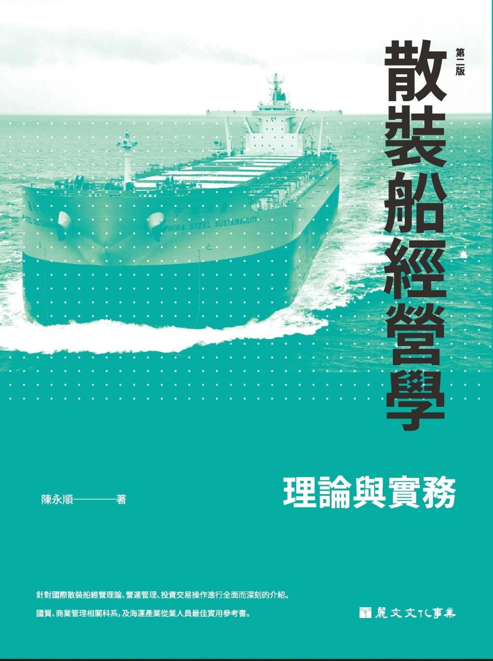 散裝船經營學:理論與實務(第二版)(附光碟)