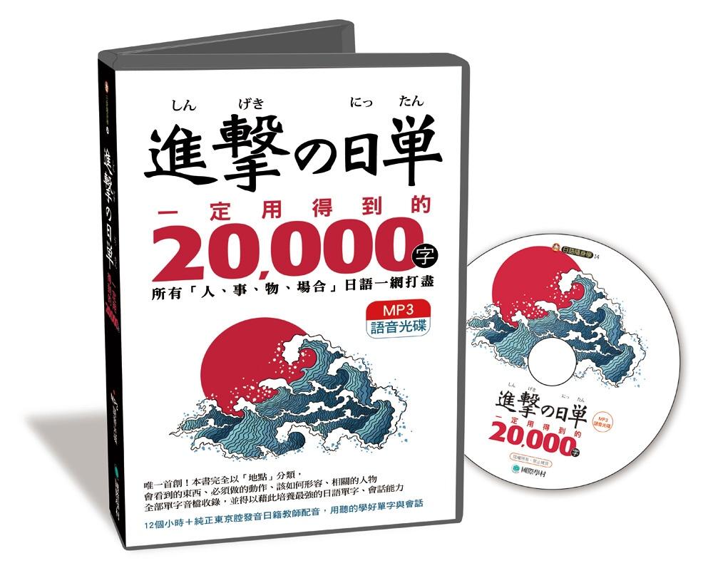 進擊的日單,一定用得到的20 000字:用聽的就能學會所有~人、事、物、場合~日語單字~M