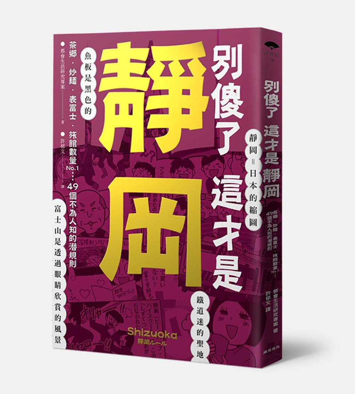 別傻了這才是靜岡:茶鄉.炒麵.表富士.旅館數量No.1…49個不為人知的潛規則