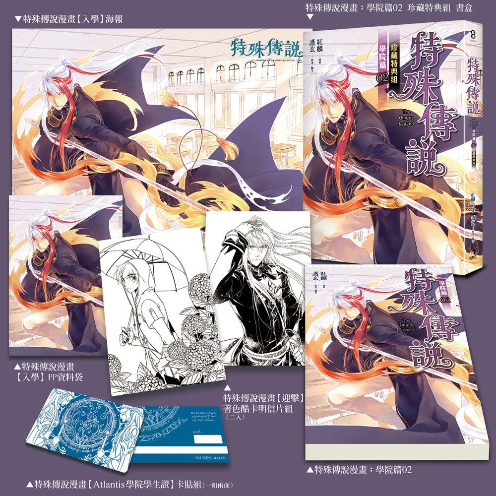 特殊傳說漫畫:學院篇 02 珍藏特典組