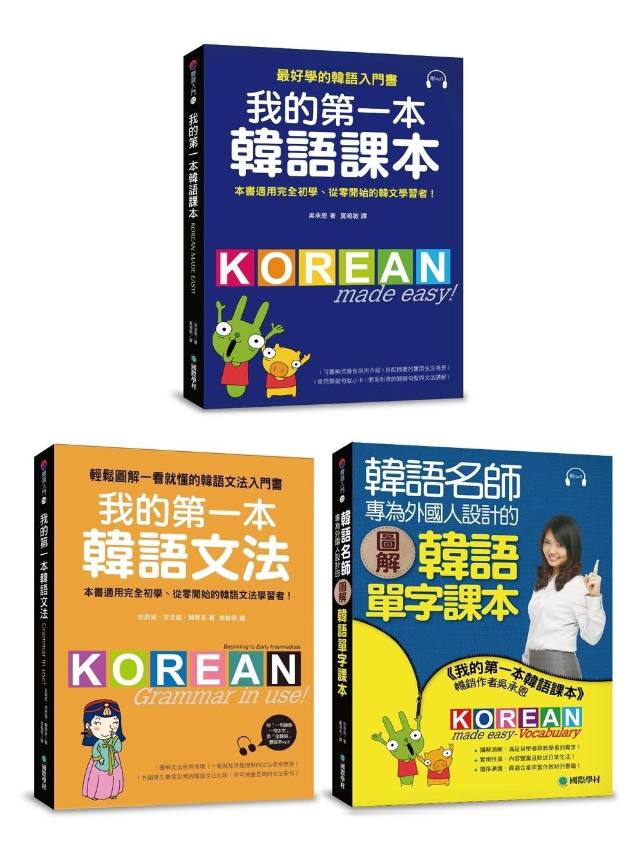 我的第一本韓語課本【博客來獨家套書,共三冊】(附MP3)