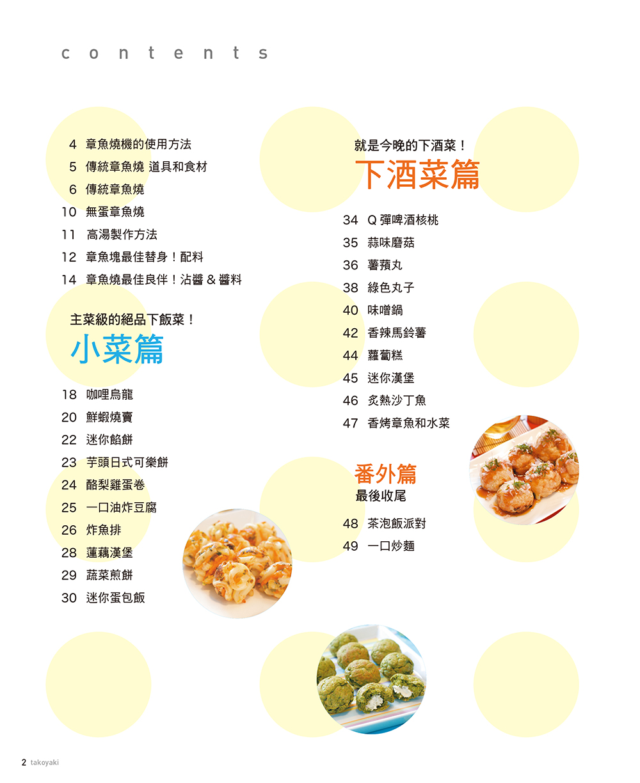 ◤博客來BOOKS◢ 暢銷書榜《推薦》章魚燒機の百變料理:成為章魚燒派對達人,從這本書開始!