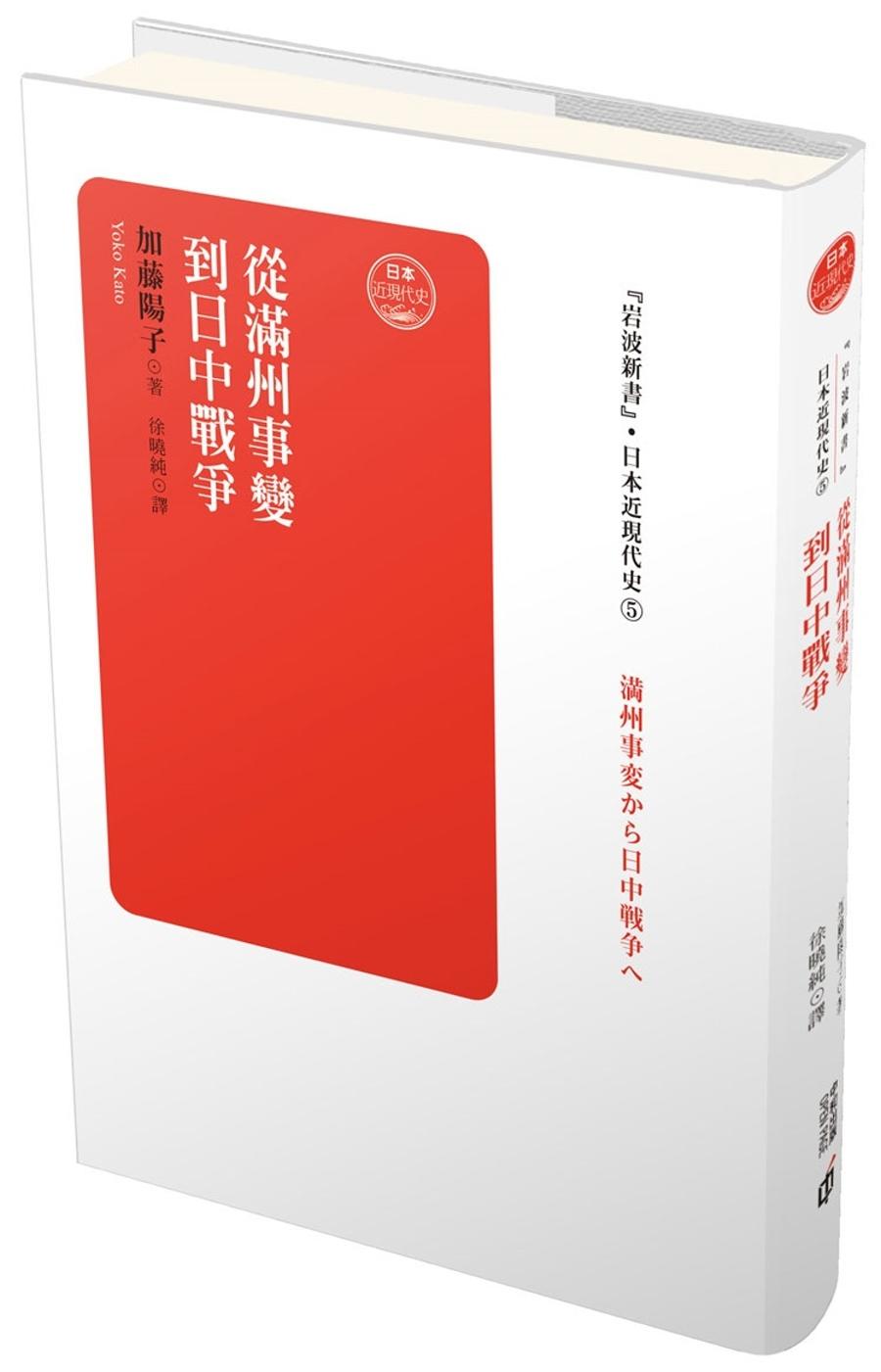日本近現代史卷五:從滿州事變到日中戰爭
