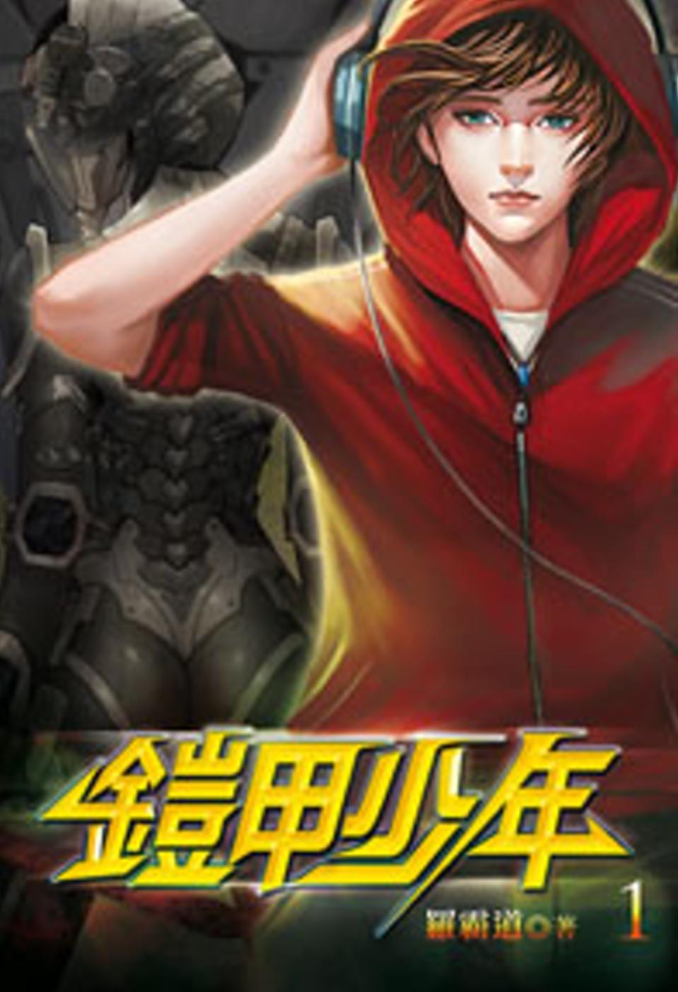 鎧甲少年01