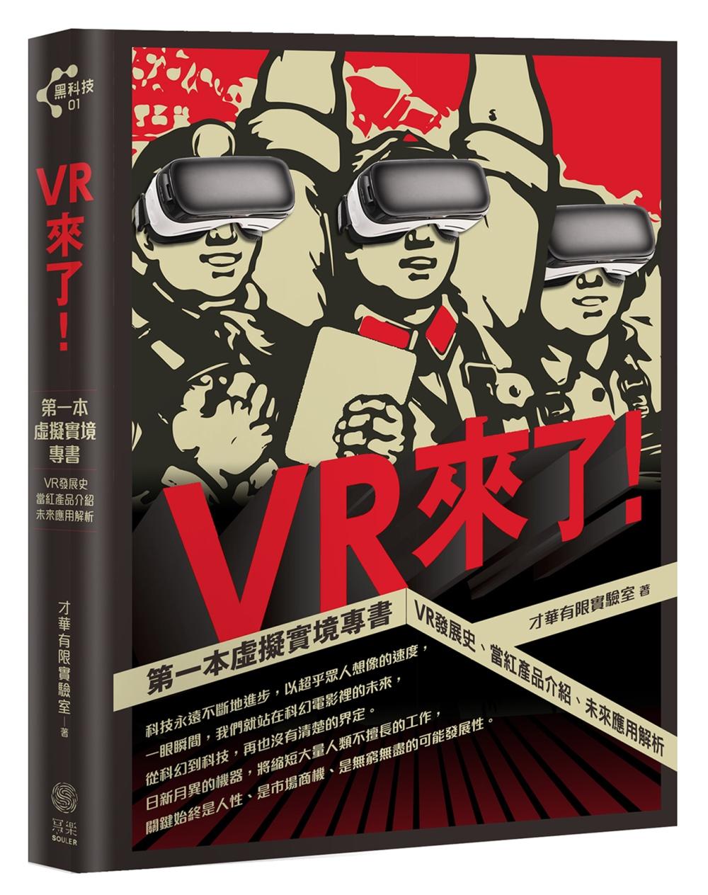 VR來了!:第一本虛擬實境專書 VR發展史、當紅產品介紹、未來應用解析【限量贈送VR精靈眼鏡】+【博客來獨家收納袋】