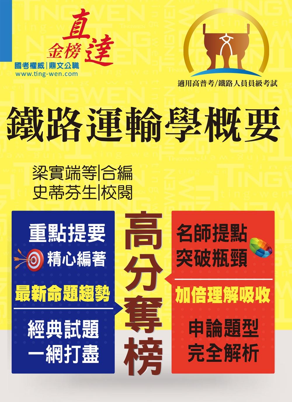 107年鐵路特考「金榜直達」【鐵路運輸學概要】(鐵路大師親編,申論題型攻略)(2版)