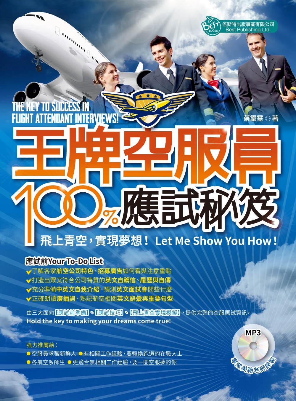 王牌空服員100^%應試秘笈^(附MP3^)
