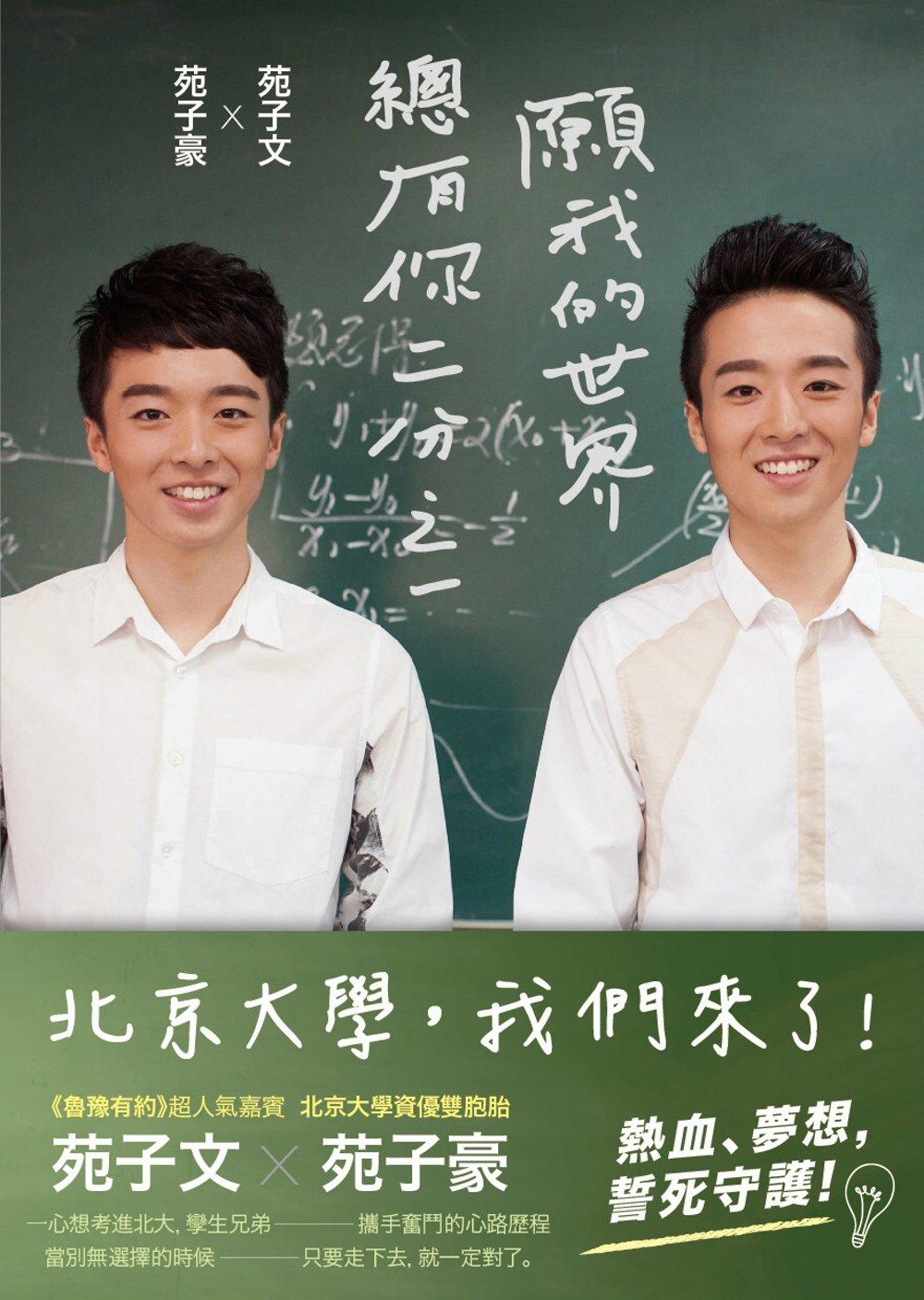 願我的世界總有你的二分之一:北京大學資優雙胞胎苑子豪、苑子文奮鬥之路