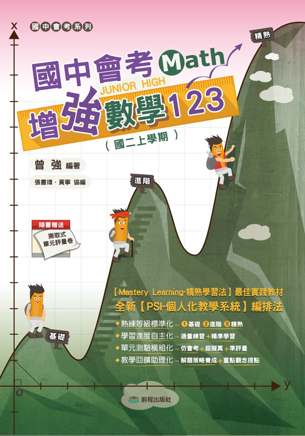 國中會考增強數學123(國二上)