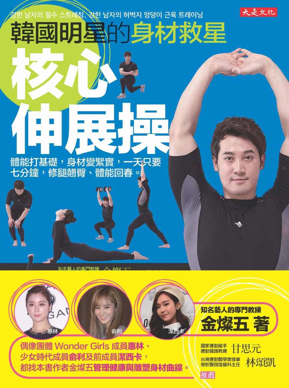 韓國明星的身材救星:核心伸展操 體能打基礎,身材變緊實,一天只要七分鐘,修腿翹臀、體能回春。