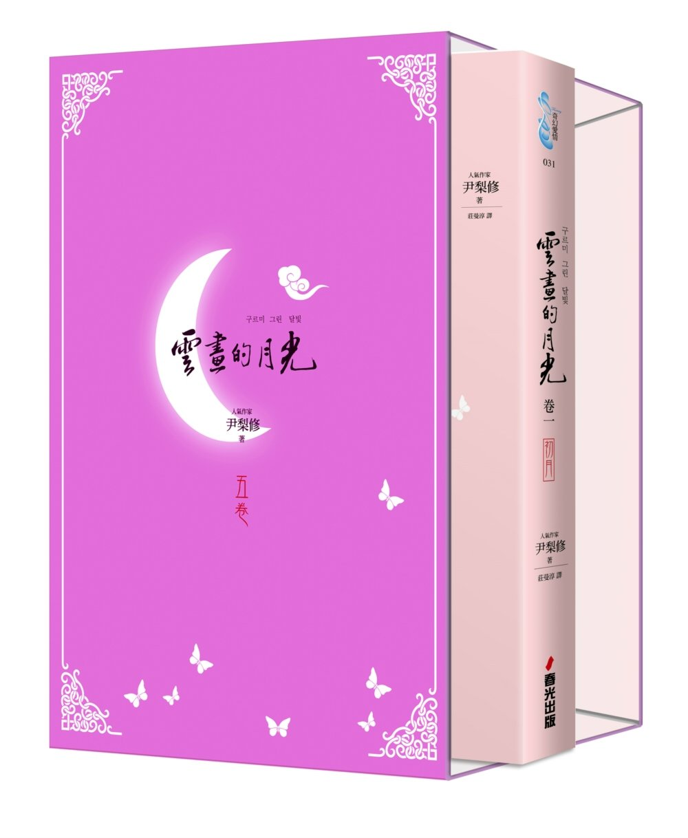 雲畫的月光-原著小說