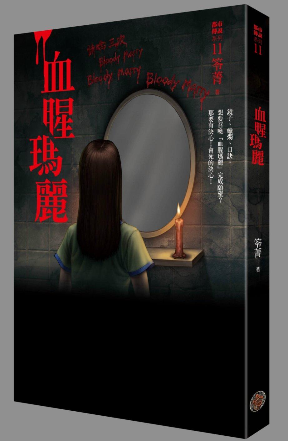 ◤博客來BOOKS◢ 暢銷書榜《推薦》都市傳說11:血腥瑪麗(美麗隨身小圓鏡版)