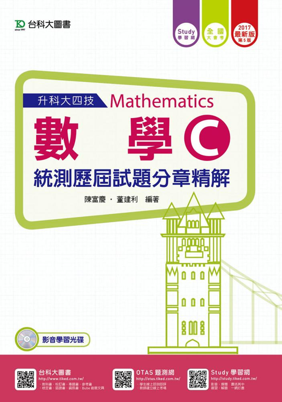 升科大四技數學 C 統測歷屆試題分章精解 - 附贈Study學習網(含DVD) - 2017年最新版(第五版)