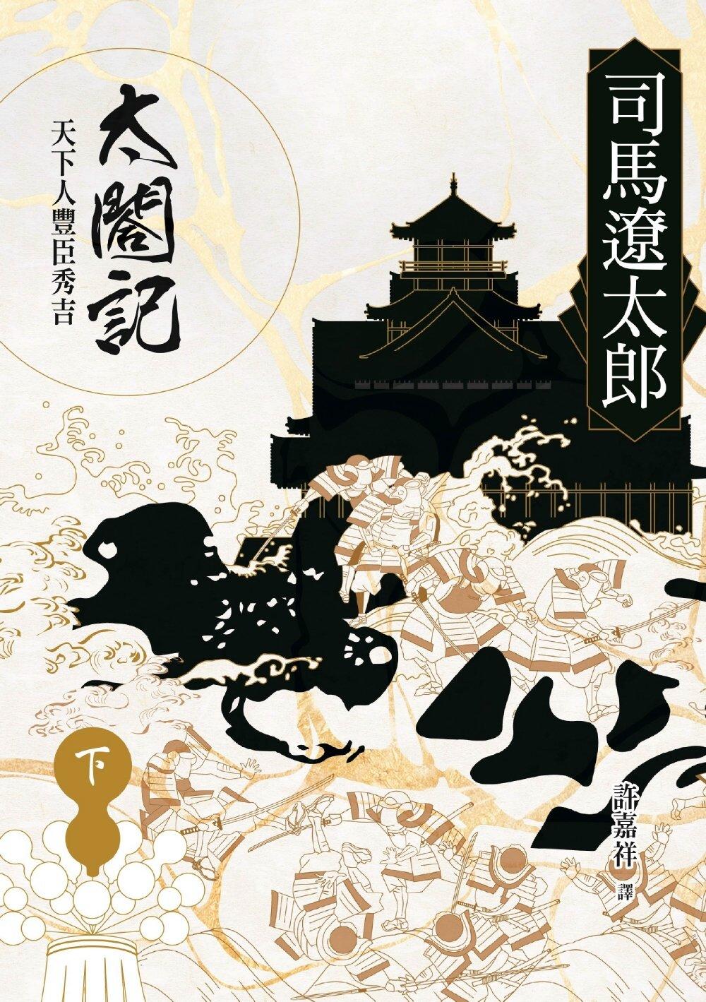 ◤博客來BOOKS◢ 暢銷書榜《推薦》太閤記:天下人豐臣秀吉(下)