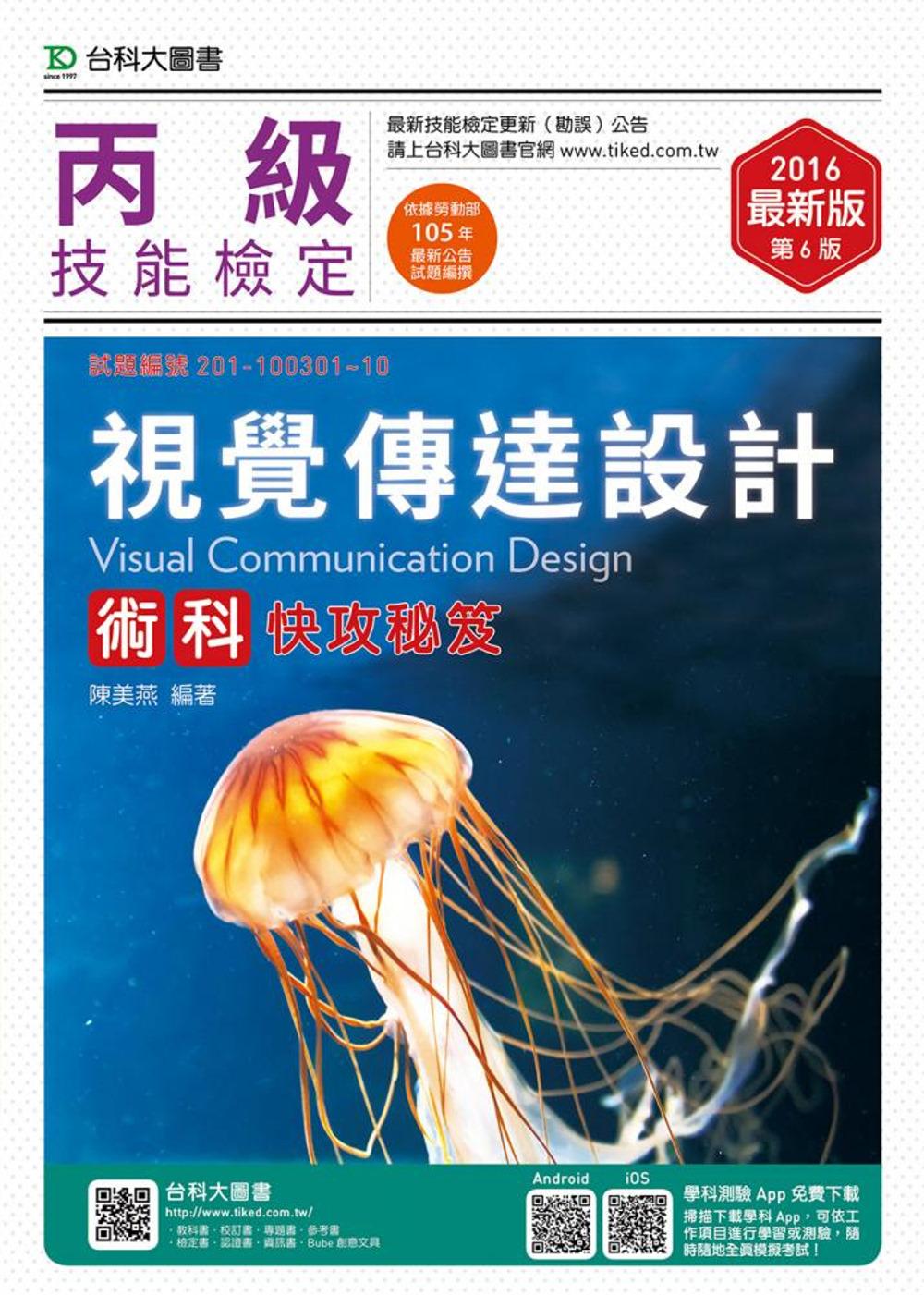 丙級視覺傳達設計術科快攻秘笈 - 2016年最新版(第六版)