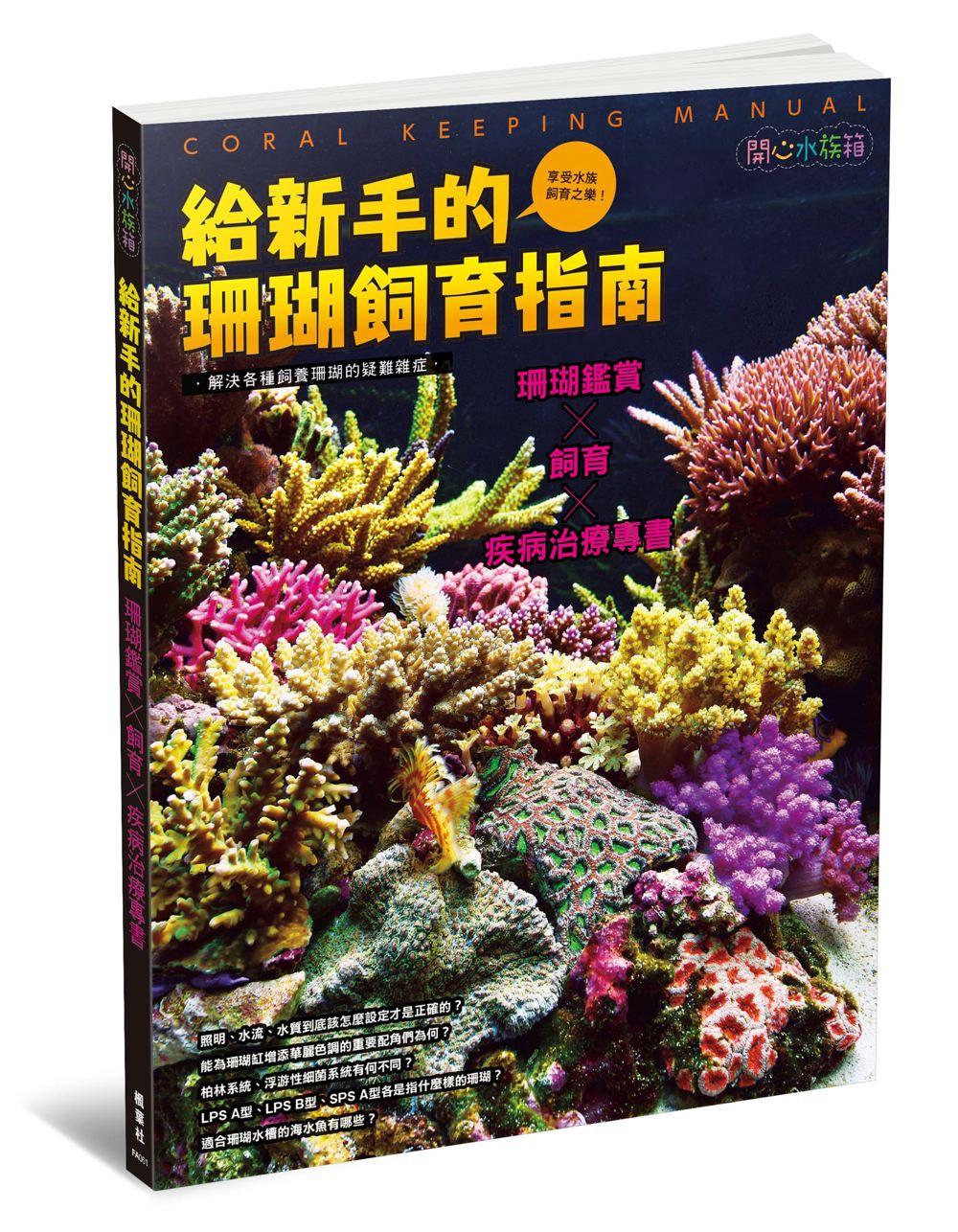 給新手的珊瑚飼育指南