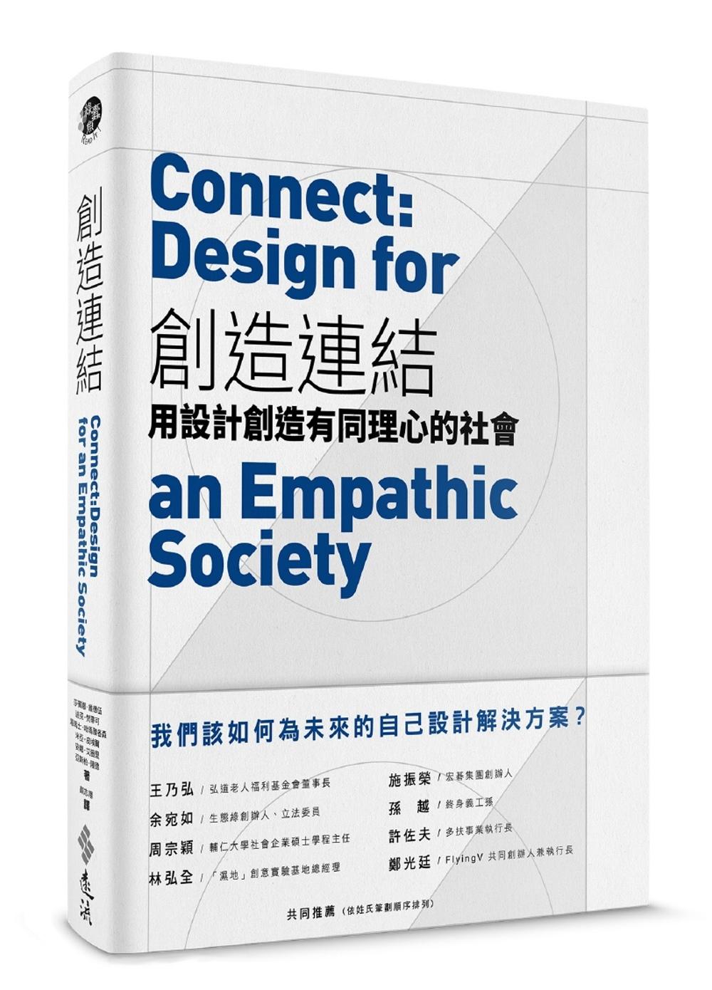 ◤博客來BOOKS◢ 暢銷書榜《推薦》創造連結:用設計創造有同理心的社會